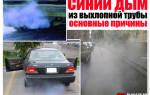 Почему из выхлопной трубы идет синий дым