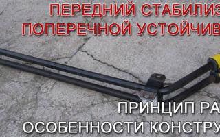 Стабилизатор на авто