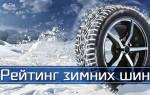 Какие шины выбрать на зиму лучше