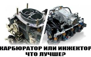 Инжектор и карбюратор разница