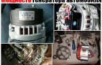 Мощность автомобильного генератора