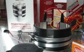 Подогреватель фильтра топливного