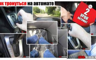 Как тронуться с места на машине автомат