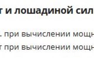 Перевод киловатт в лс