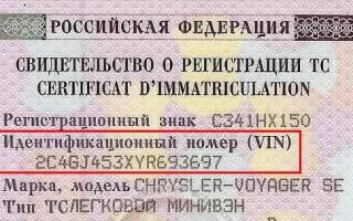 Как узнать vin код автомобиля