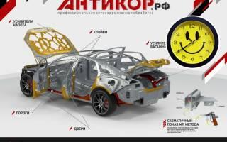 Оборудование для антикоррозийной обработки автомобилей