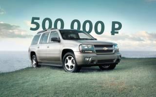 Лучший внедорожник за 500 тысяч рублей