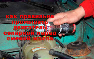 Промыть двигатель соляркой
