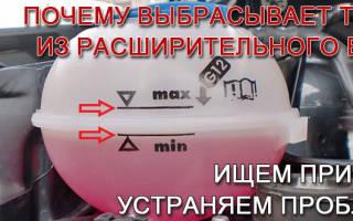 Почему выбрасывает тосол из расширительного бачка