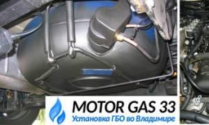 Ремонт автомобильного газового оборудования