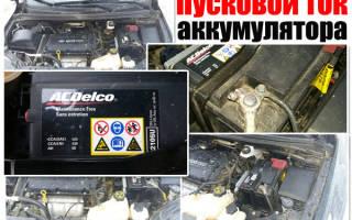 Какой пусковой ток должен быть у аккумулятора для дизеля