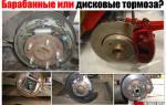 Отличие барабанных от дисковых тормозов