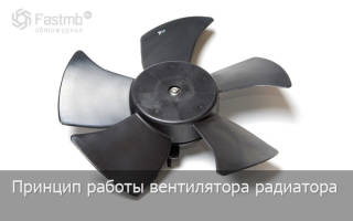 Работа вентилятора системы охлаждения